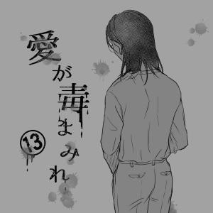 【13】愛が毒まみれ