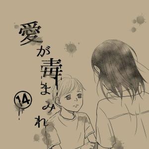 【14】愛が毒まみれ