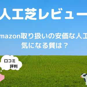 人工芝レビュー Amazonで販売されている安価な人工芝の気になる質は? 口コミや評判