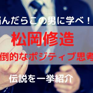 日本が誇る熱い男 松岡修造|悩んだらこの男に学べ!圧倒的なポジティブ思考と独自性|数々の伝説を一挙紹介