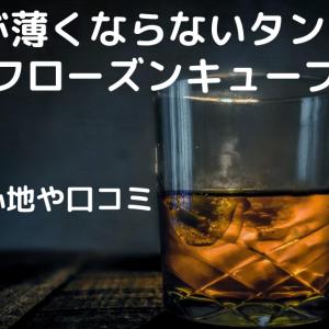 家飲み派必見!お酒が薄くならないこだわりタンブラー|フローズンキューブの使い心地と口コミ