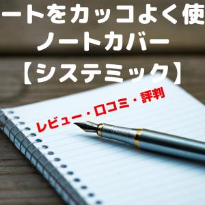 普通のノートをカッコよく見せるノートカバー【コクヨ・システミック】ノートを上手に使う|口コミや評判は?