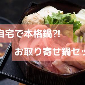 冬の定番料理『鍋』 ご当地鍋やあの有名店の味を自宅で味わう方法 2020年冬自宅での過ごし方