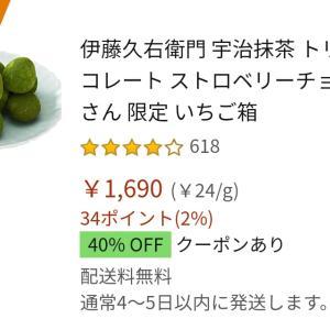 宇治抹茶トリュフチョコ♡40%OFF