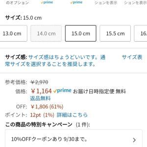 クロックス1048円〜あります!