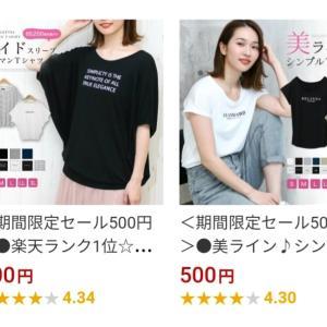 期間限定セール☆送料無料500円