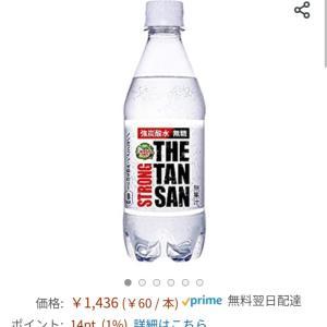 炭酸水のクーポン復活!24本1005円