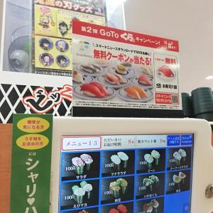 くら寿司無料クーポン☆4人家族☆外食代が安過ぎる!
