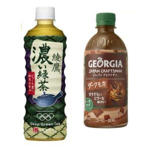 【激安】コーヒー・緑茶 24本1230円