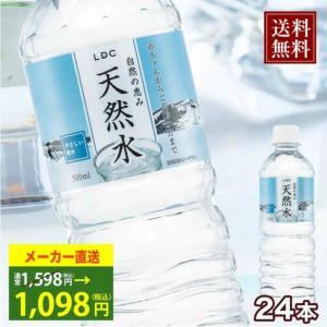 国産天然水♡送料無料24本1098円