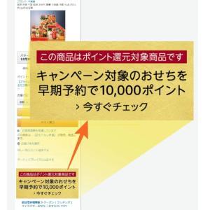 おせち♡早期予約で1万円キャッシュバック