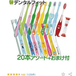 緊急再販!歯科専用歯ブラシ21本1380円
