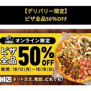 凄い!ピザ全品半額だよ〜