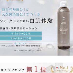 薬用美白化粧水&マスカラが40%還元