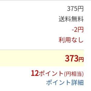 最安値!不織布マスク送料込み373円