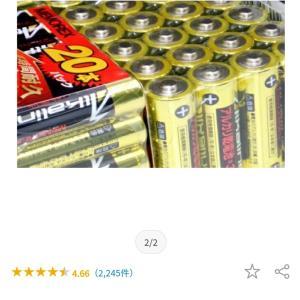 単3電池40本送料無料1019円
