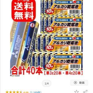 ★三菱乾電池40本★送料無料1140円