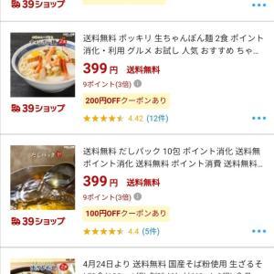 送料込み199円などクーポンで激安