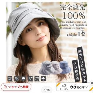1000円〜!UVハット半額から65%OFF