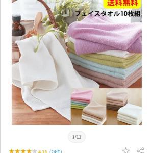 フェイスタオル10枚送料込み1310円