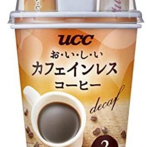 コーヒー♡ホットもアイスも50%OFF