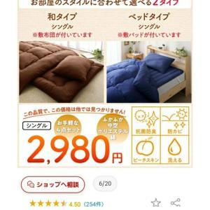 布団4点セット送料無料2980円