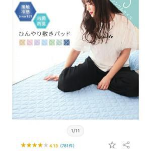 《送料無料1000円》冷感敷きパット