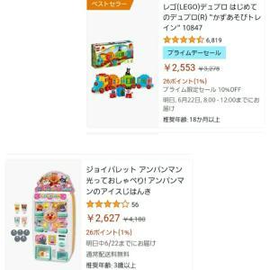 アンパンマンレゴおもちゃが安い!