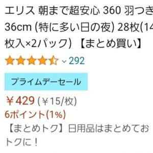 《ナプキン安い》2個パック338円~