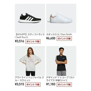《adidas公式》セール+ポイント20倍