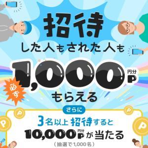 《メルカリ》家族や友達に紹介で必ず1000円もらえる