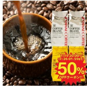 人気のコーヒー豆に半額クーポン