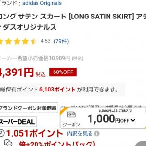 adidasセール+1000円オフ+DEAL