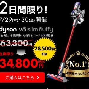 ダイソン掃除機34800円&扇風機32780円