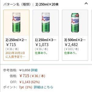 三ツ矢サイダー20本715円