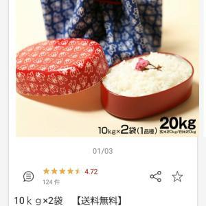 新米20kg送料込み5236円
