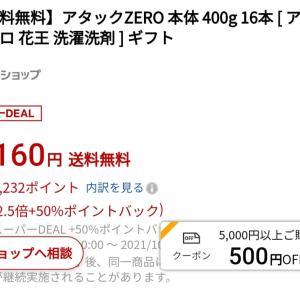 アタック本体50%DEAL+500円OFF