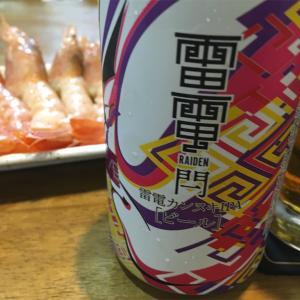 【オラホビール】雷電カンヌキIPA飲んでみた