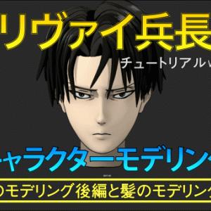 『CGキャラクターモデリング』進撃の巨人リヴァイ:ステップ毎に進める3Dモデルの作り方。第二回髪のモデリング。