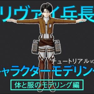 初心者にもわかりやすい!!ステップ毎に進める3Dキャラクターモデルの作り方。第三回:体のモデリング/maya