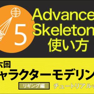 【キャラクターモデリング】第六回Advanced Skeletonを使ったリギング/使い方、手順とポイントまとめ