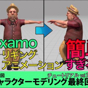 【シンプルで簡単】Mixamoの使い方解説!!!自作モデルに無料で高品質なアニメーションをつける方法まとめ/キャラクターモデリング第七回