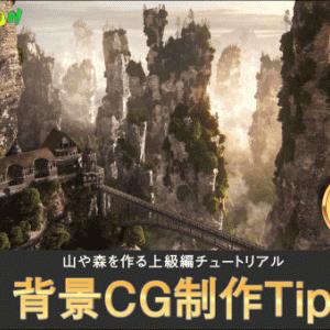 【背景CG】mayaで森や山を作る。StandIn(スタンドイン)とMash(マッシュ)を使って大量のオブジェクトをレンダリングする方法。