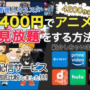 アニメ見放題を安く良いラインナップで楽しむには!!?無料から有料まで動画配信サービスを徹底比較しました!!!