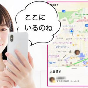 【iPhoneを探す】バレずにGPS機能で、浮気中の妻・夫の居場所を調べる方法。iOS13 & iOS12以下対応版