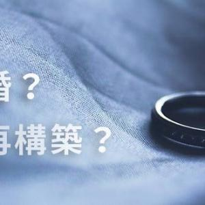 不倫をした妻・夫は、なんのために存在し、私の未来をどう良くするのか?