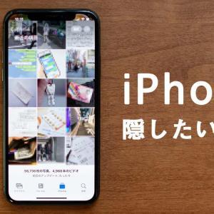 iPhoneのアルバムから、写真・動画・スクショを指定して隠す方法