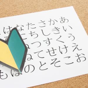 【発声障害】母音を上手く発音するコツ
