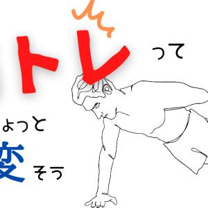 「筋トレ」のイメージをガラッと変えて、発声障害リハビリに臨む!