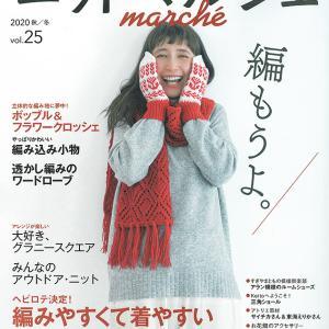 ニットマルシェ2020秋/冬 本日入荷!!